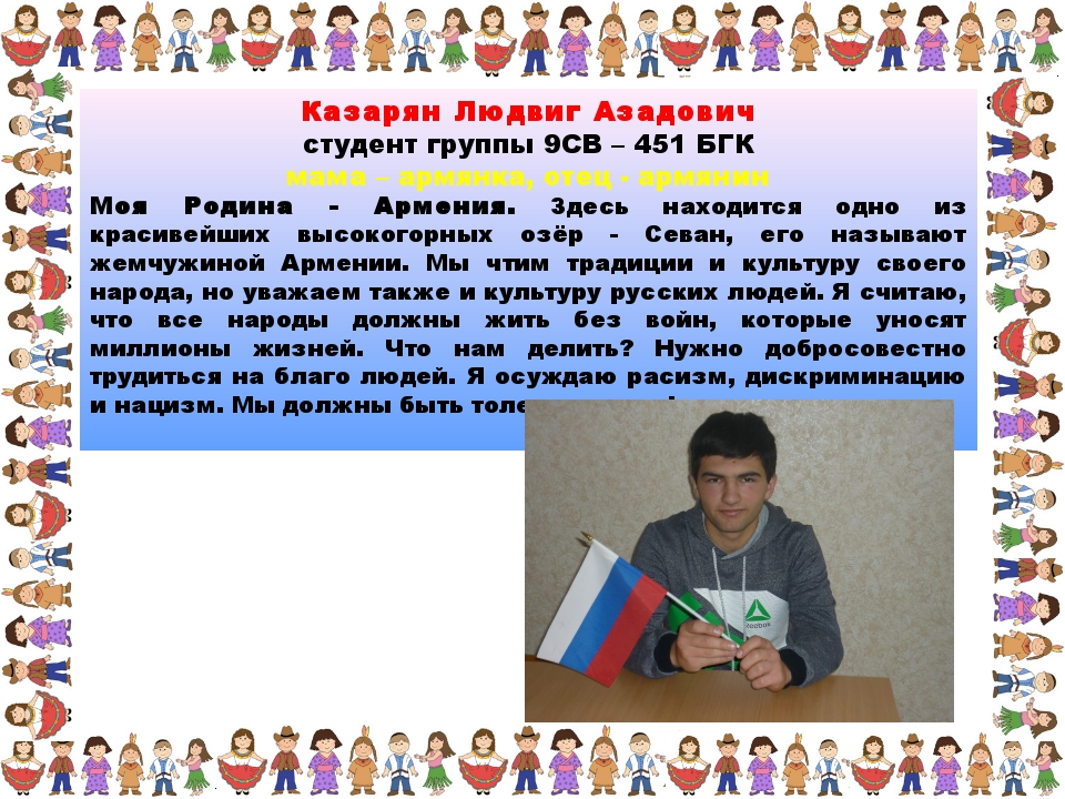 Казарян Людвиг Азадович студент группы 9СВ – 451 БГК мама – армянка, отец - а...