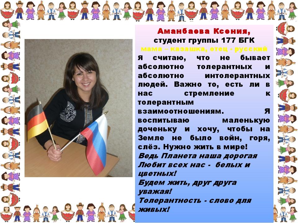 Аманбаева Ксения, студент группы 177 БГК мама – казашка, отец - русский Я счи...