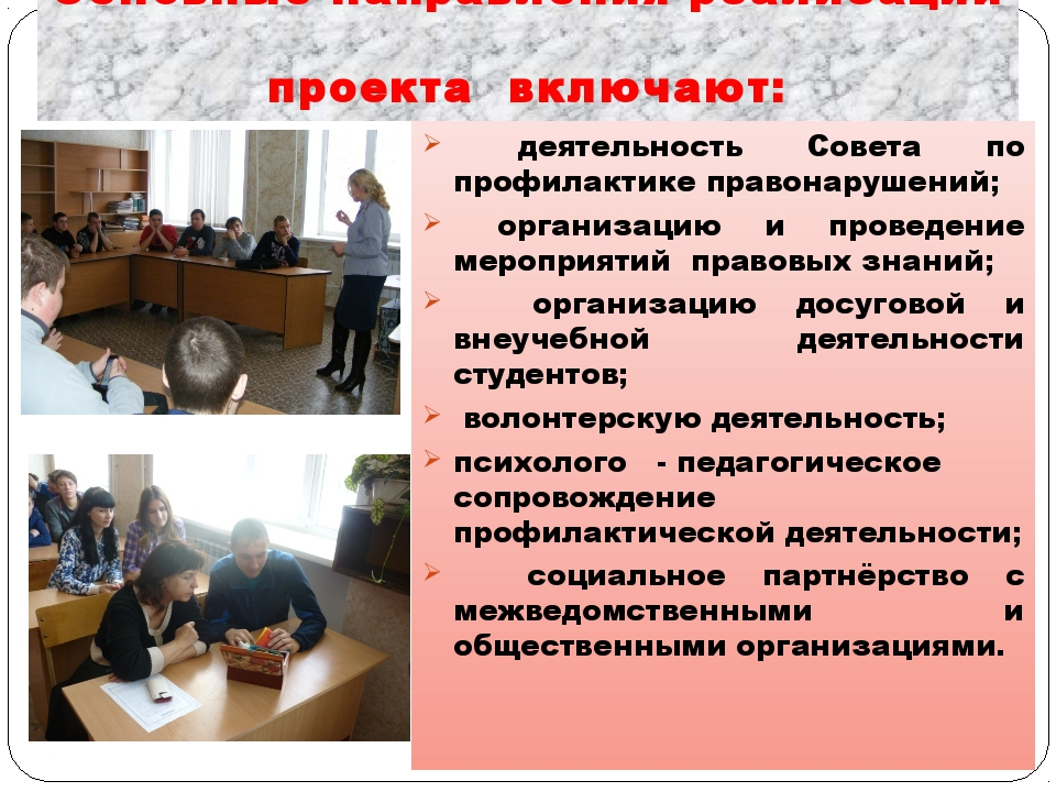 Основные направления реализации проекта включают: деятельность Совета по проф...