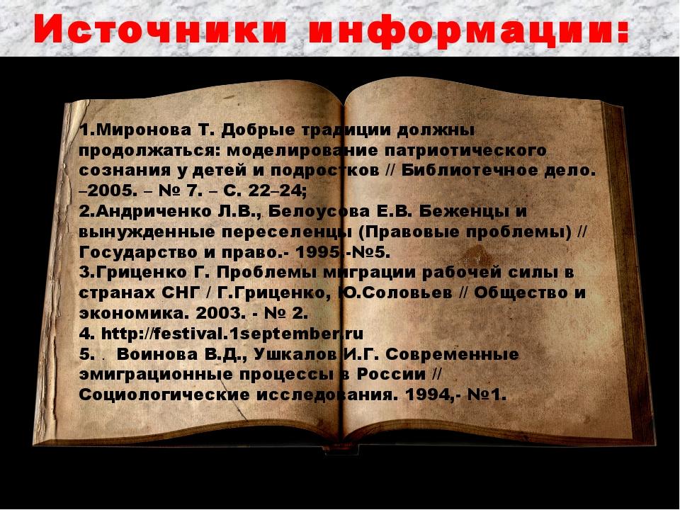 Источники информации: Миронова Т. Добрые традиции должны продолжаться: модели...