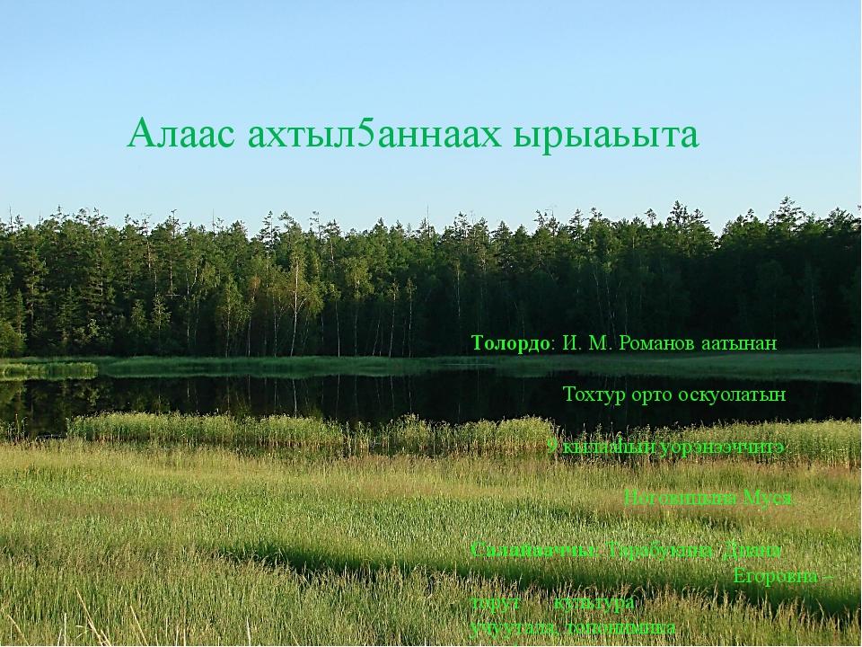 Толордо: И. М. Романов аатынан Тохтур орто оскуолатын 9 кылааhын уорэнээччит...