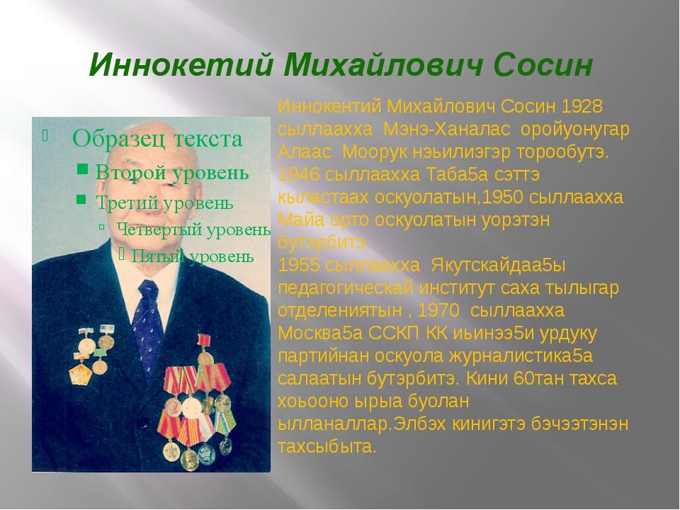 Иннокетий Михайлович Сосин Иннокентий Михайлович Сосин 1928 сыллаахха Мэнэ-Ха...