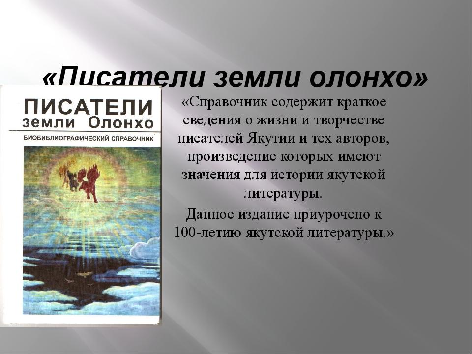 «Писатели земли олонхо» «Справочник содержит краткое сведения о жизни и творч...