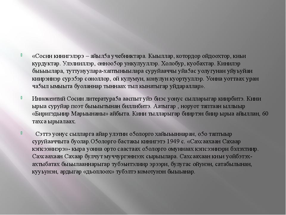 «Сосин кинигэлэрэ – айыл5а учебниктара. Кыыллар, котордор ойдоохтор, киьи ку...