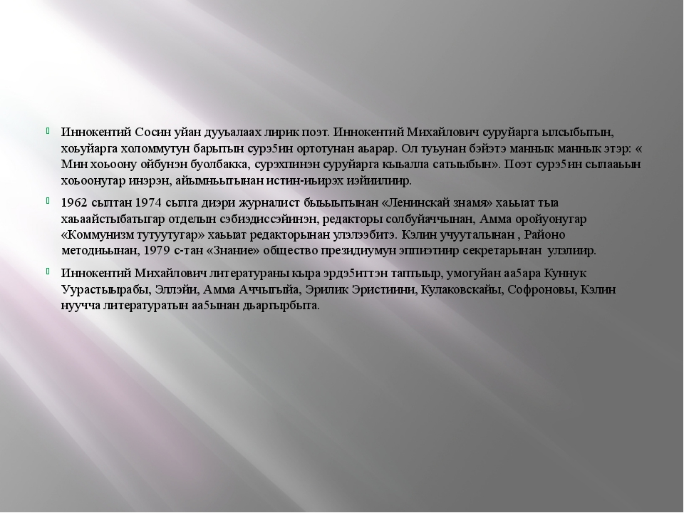 Иннокентий Сосин уйан дууьалаах лирик поэт. Иннокентий Михайлович суруйарга...