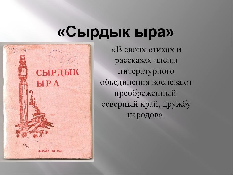 «Сырдык ыра» «В своих стихах и рассказах члены литературного обьединения восп...