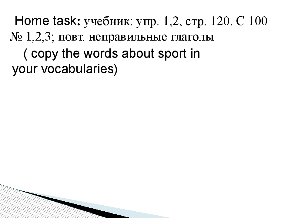 ( copy the words about sport in your vocabularies) Home task: учебник: упр. 1...