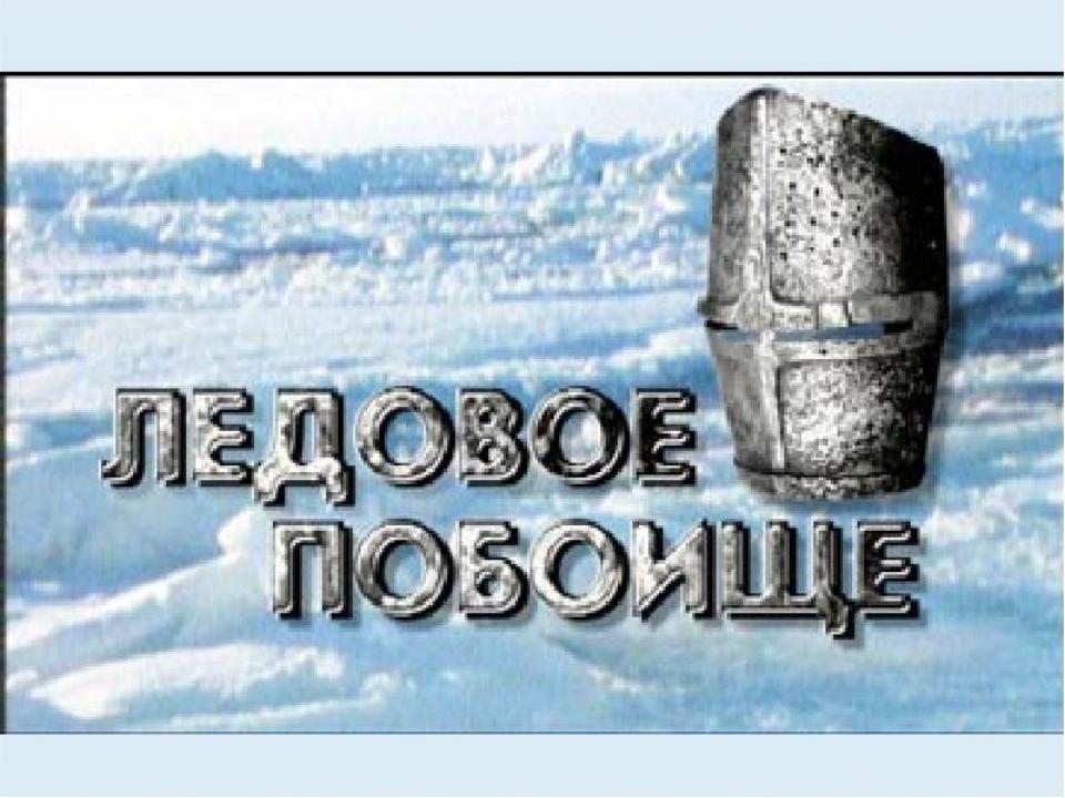Ледовое побоище Презентацию выполнял ученик 4г класса Патрашов Олег