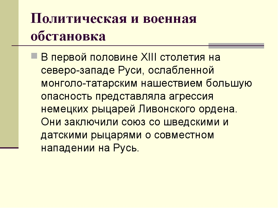 Политическая и военная обстановка В первой половине ХIII столетия на северо-з...