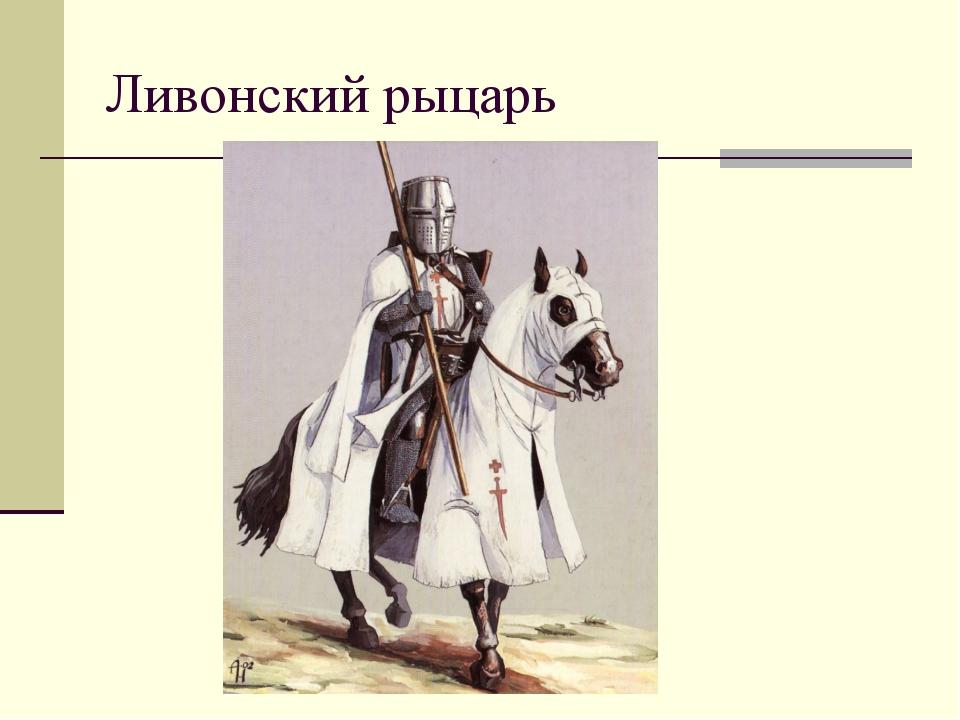 Ливонский рыцарь