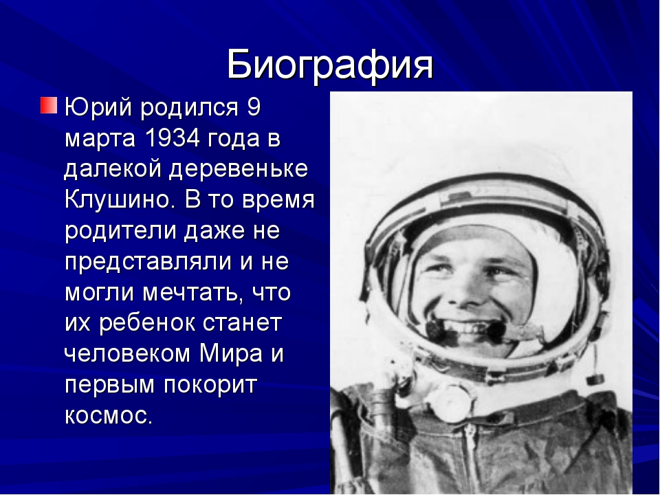 Биография Юрий родился 9 марта 1934 года в далекой деревеньке Клушино. В то в...