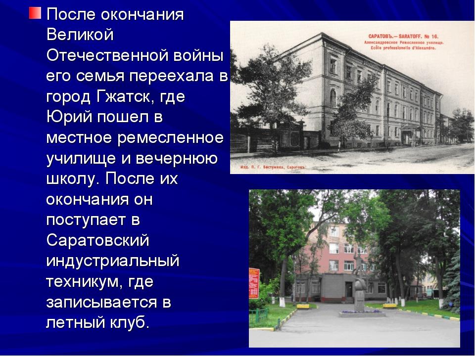 После окончания Великой Отечественной войны его семья переехала в город Гжатс...