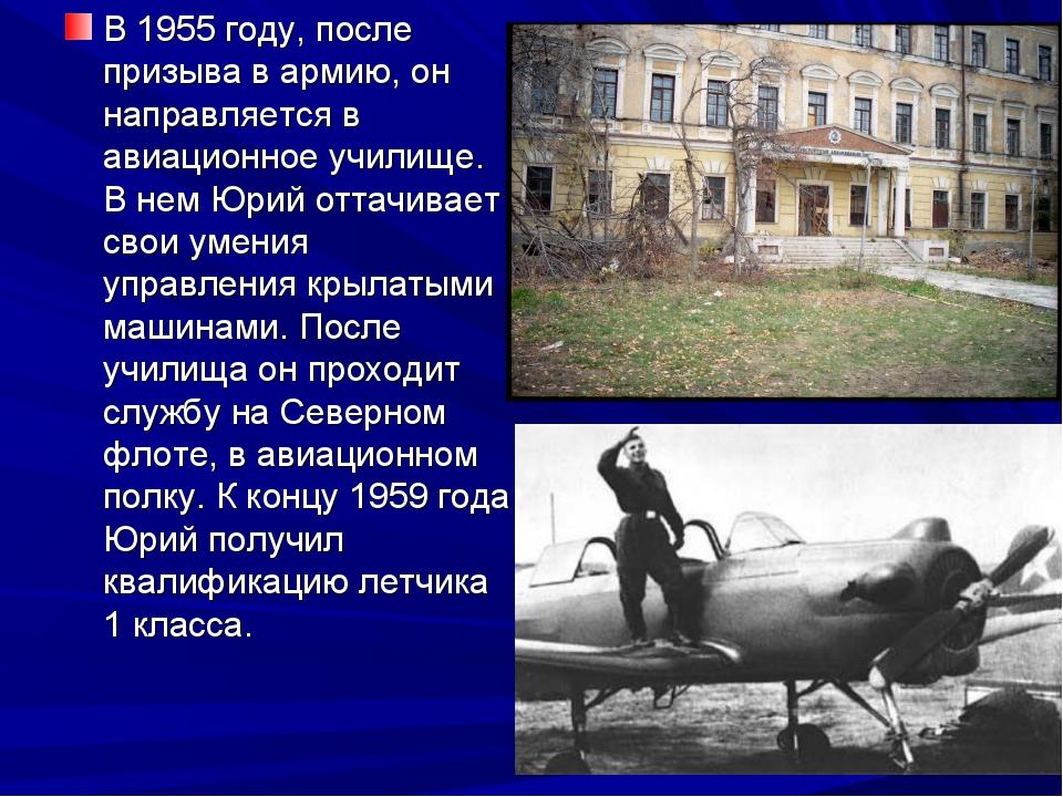 В 1955 году, после призыва в армию, он направляется в авиационное училище. В...