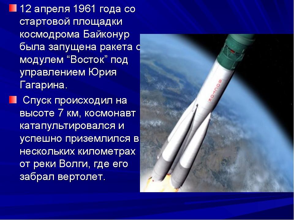 12 апреля 1961 года со стартовой площадки космодрома Байконур была запущена р...