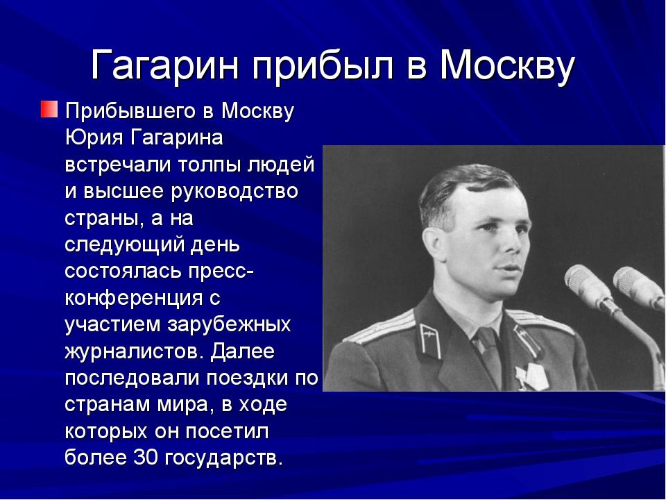 Гагарин прибыл в Москву Прибывшего в Москву Юрия Гагарина встречали толпы люд...
