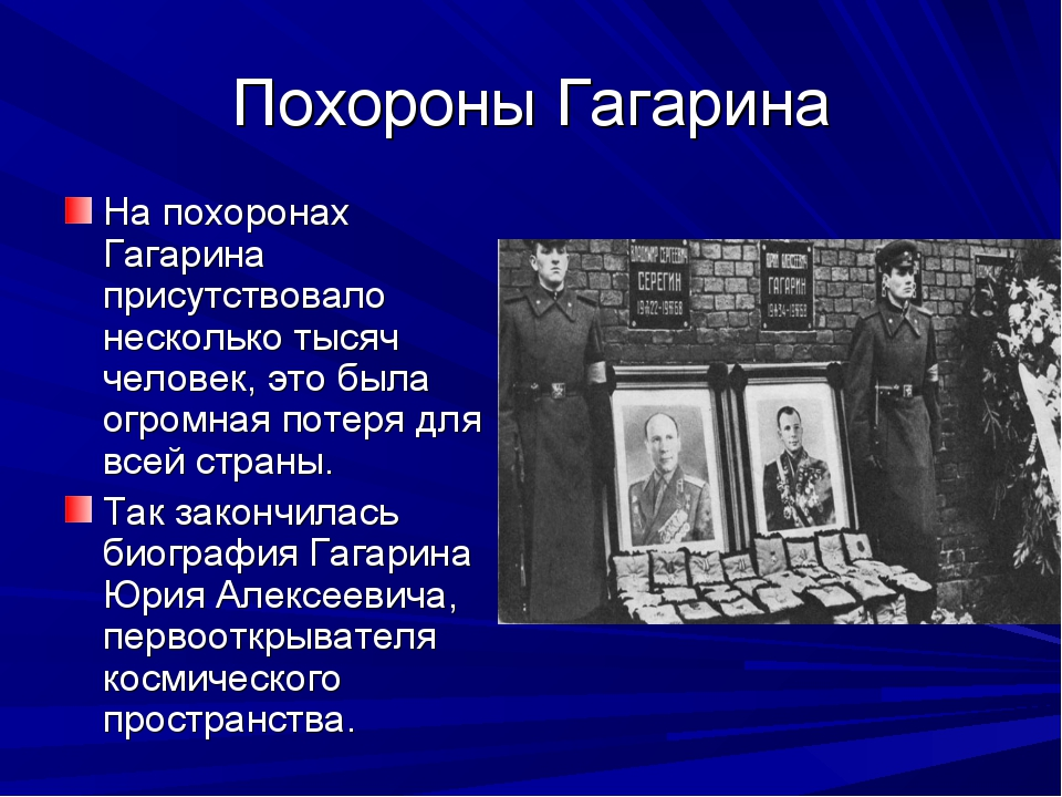 Похороны Гагарина На похоронах Гагарина присутствовало несколько тысяч челове...