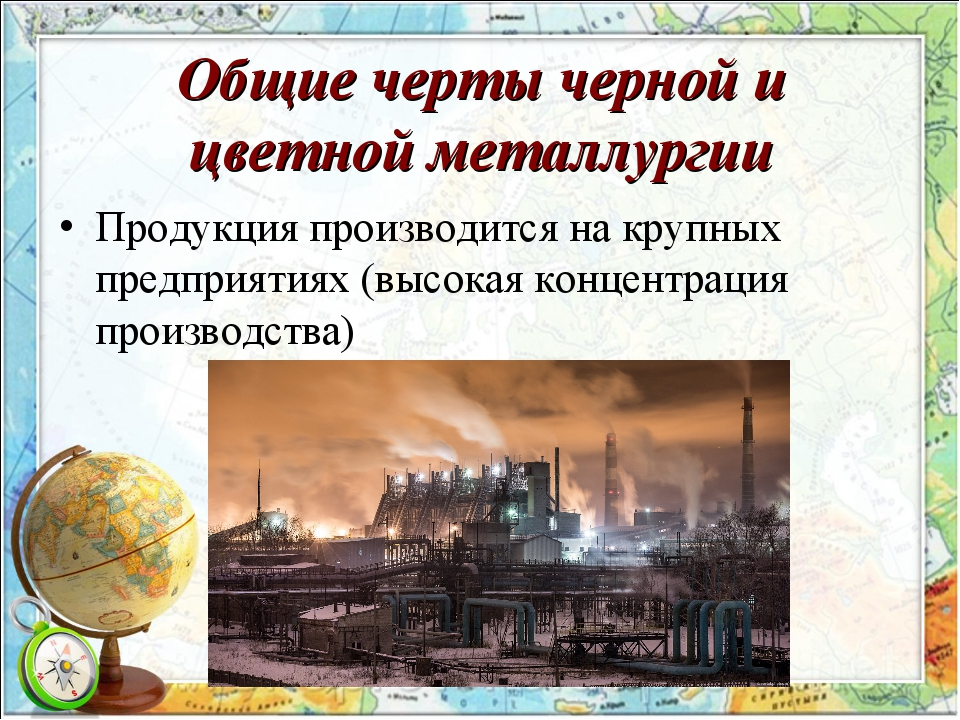 Общие черты черной и цветной металлургии Продукция производится на крупных пр...