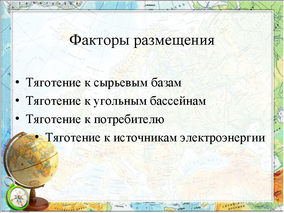 Факторы размещения Тяготение к сырьевым базам Тяготение к угольным бассейнам...