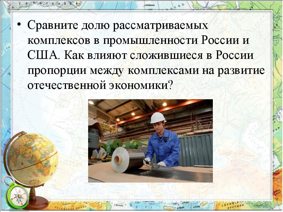 Сравните долю рассматриваемых комплексов в промышленности России и США. Как в...