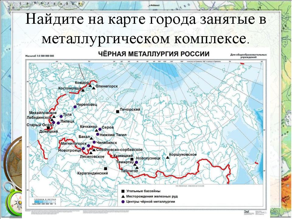 Найдите на карте города занятые в металлургическом комплексе.