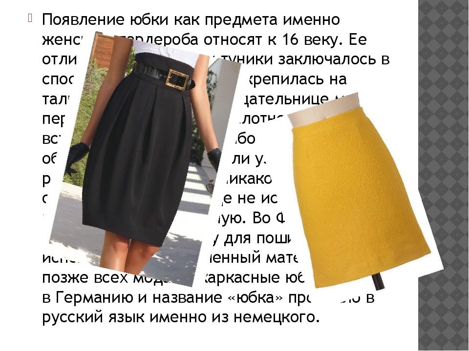 Появление юбки как предмета именно женского гардероба относят к 16 веку. Ее о...