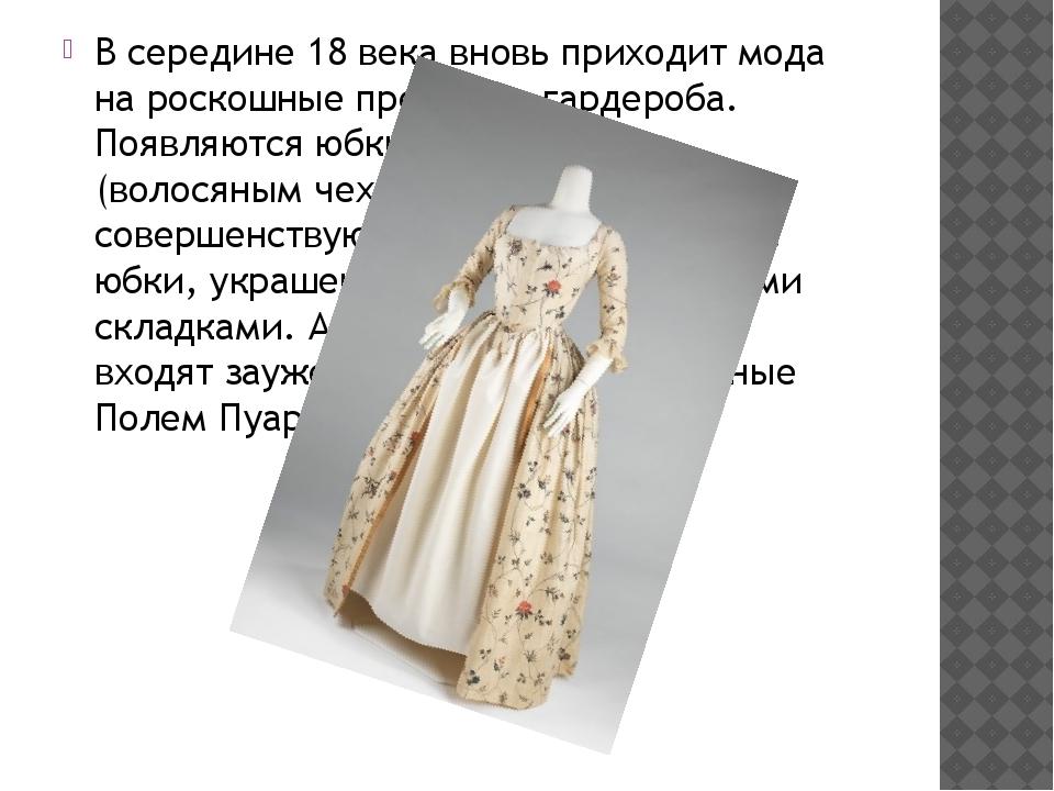 В середине 18 века вновь приходит мода на роскошные предметы гардероба. Появл...