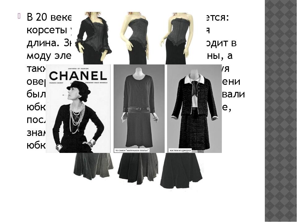 В 20 веке мода на юбки снова меняется: корсеты упраздняются, сокращается длин...