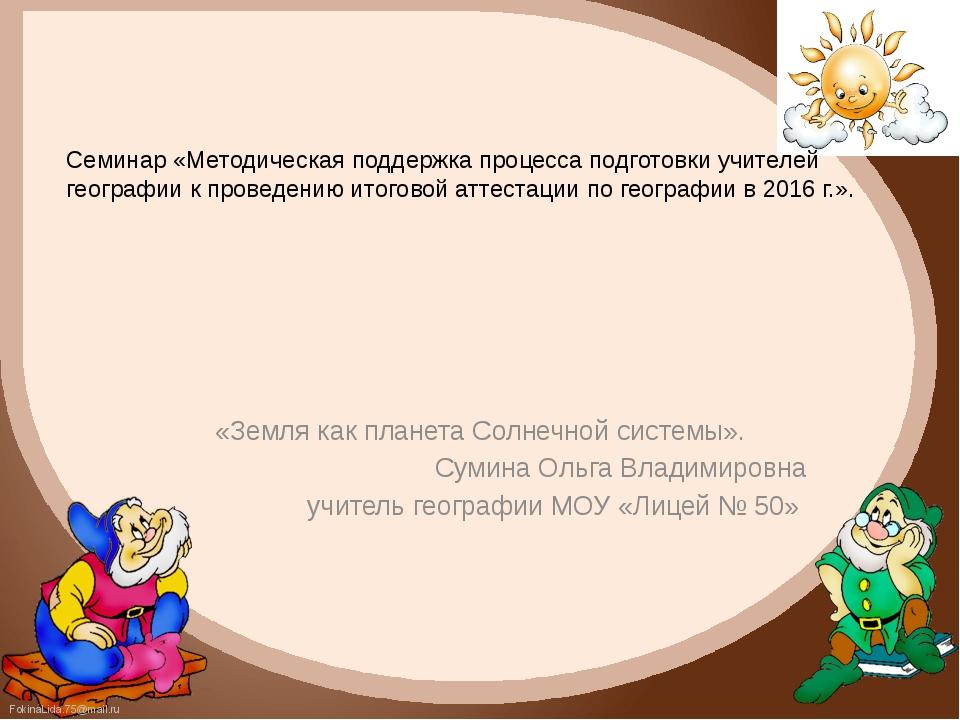 Семинар «Методическая поддержка процесса подготовки учителей географии к пров...