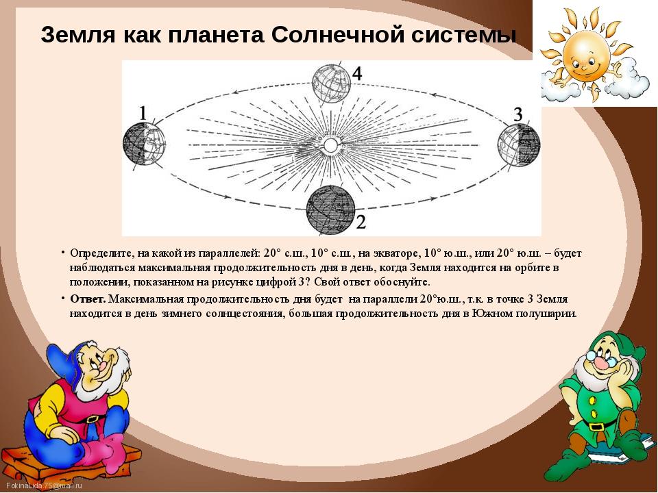 Земля как планета Солнечной системы Определите, на какой из параллелей: 20°с...