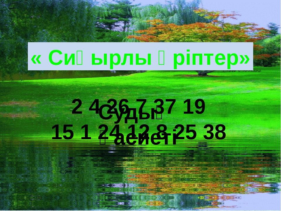 « Сиқырлы әріптер» 2 4 26 7 37 19 15 1 24 12 8 25 38 Судың қасиеті