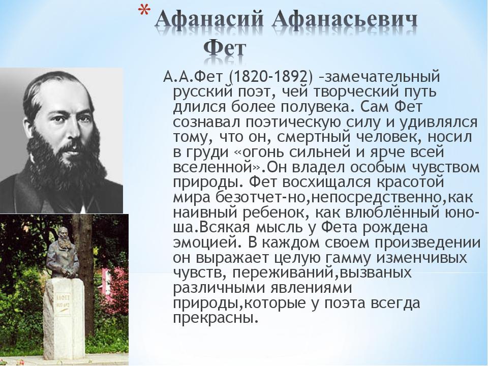 А.А.Фет (1820-1892) –замечательный русский поэт, чей творческий путь длился б...