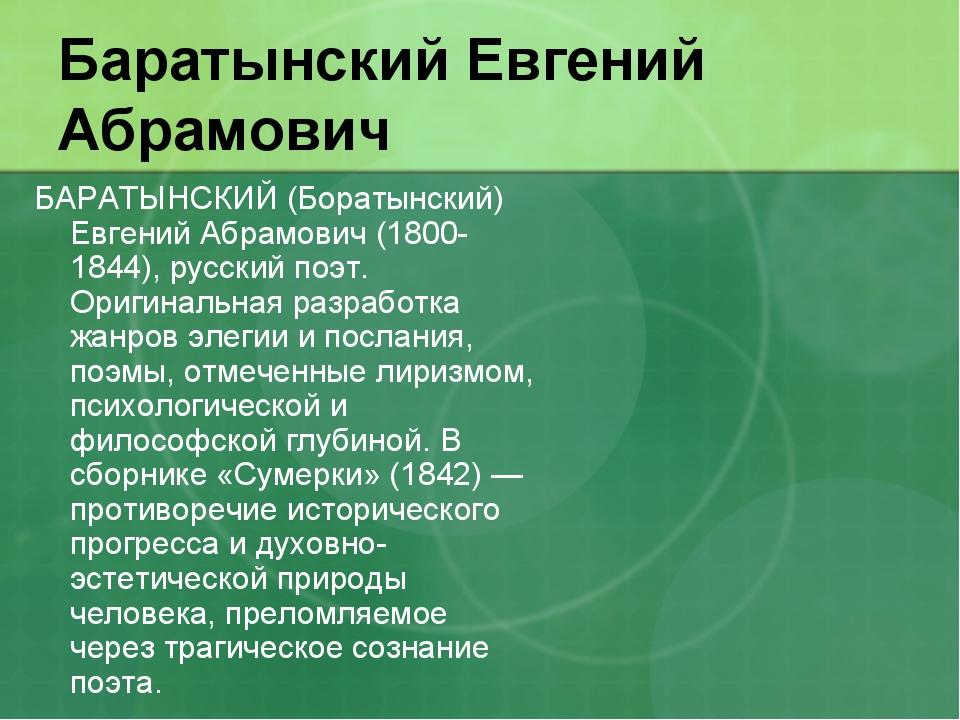 Баратынский Евгений Абрамович БАРАТЫНСКИЙ (Боратынский) Евгений Абрамович (18...