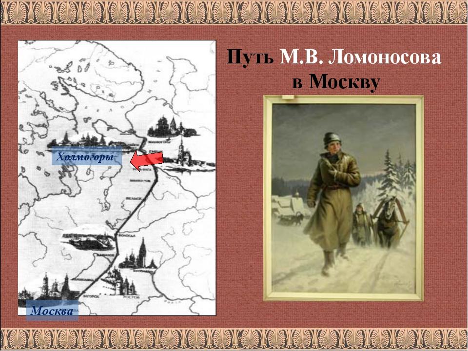 Холмогоры Москва Путь М.В. Ломоносова в Москву