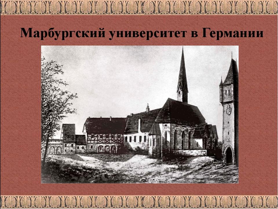 Марбургский университет в Германии