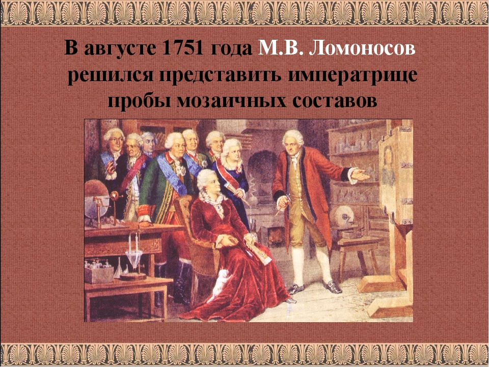 В августе 1751 года М.В. Ломоносов решился представить императрице пробымоз...