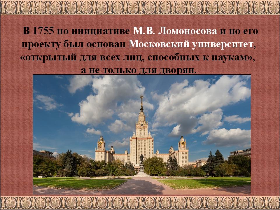 В 1755 по инициативе М.В. Ломоносова и по его проекту был основан Московский...