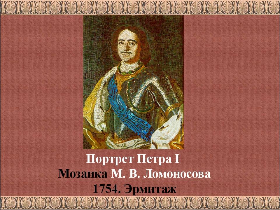 Портрет Петра I Мозаика М.В.Ломоносова 1754. Эрмитаж