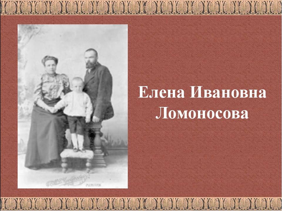 Елена Ивановна Ломоносова
