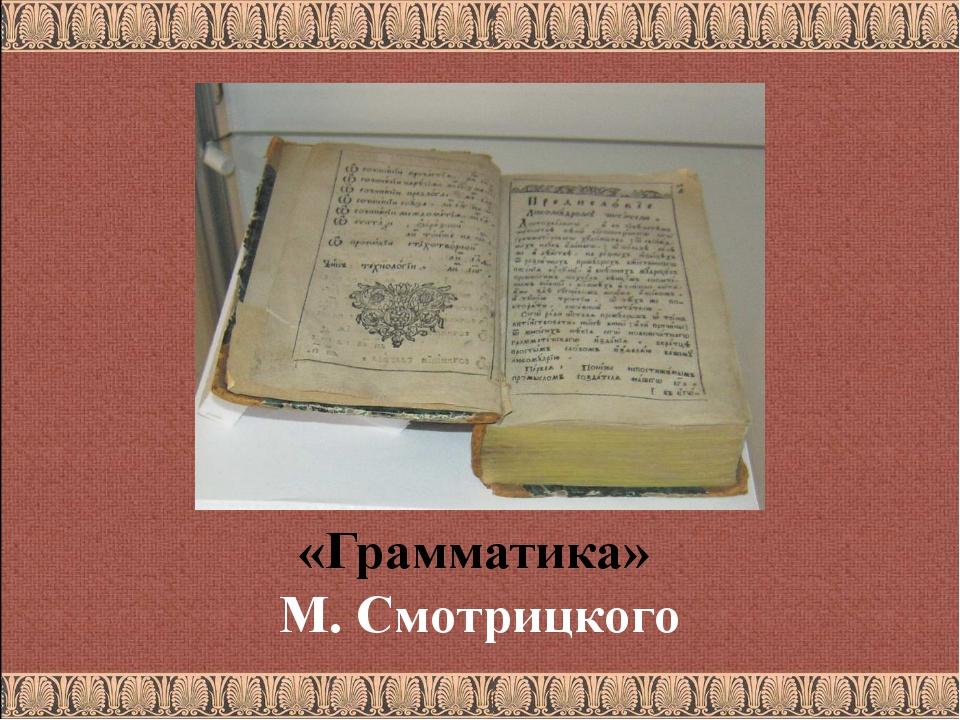 «Грамматика» М.Смотрицкого