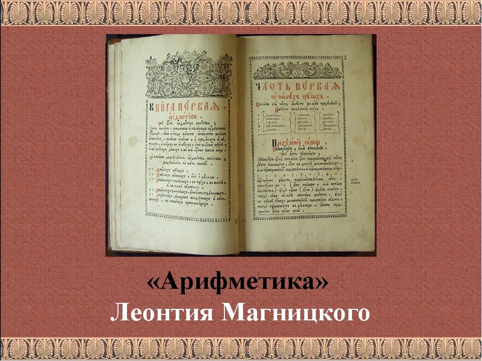 «Арифметика» Леонтия Магницкого