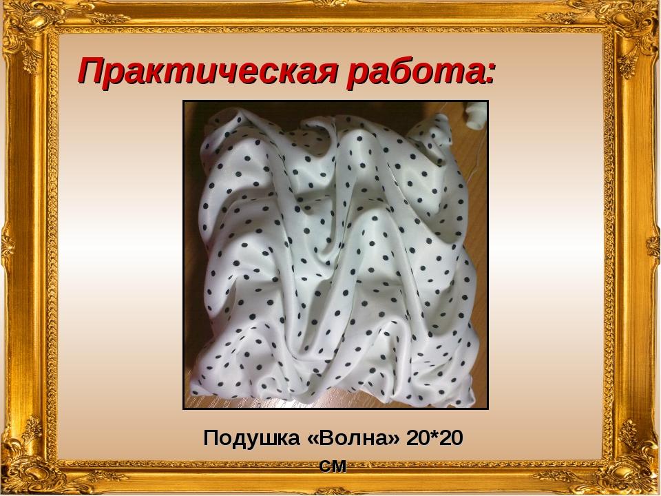 Практическая работа: Подушка «Волна» 20*20 см