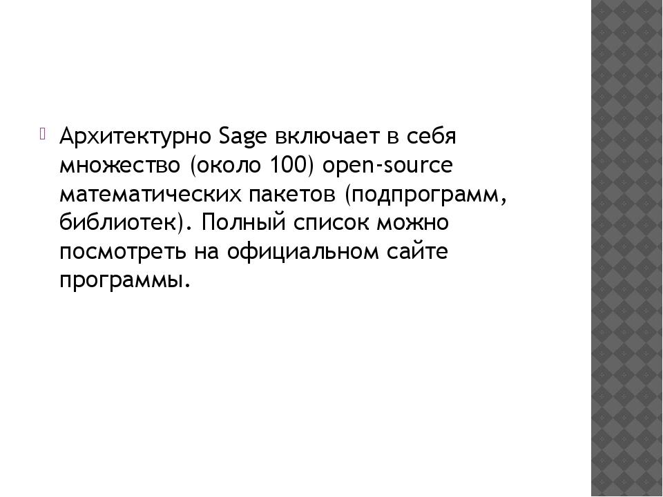 Архитектурно Sage включает всебя множество (около 100) open-source математи...