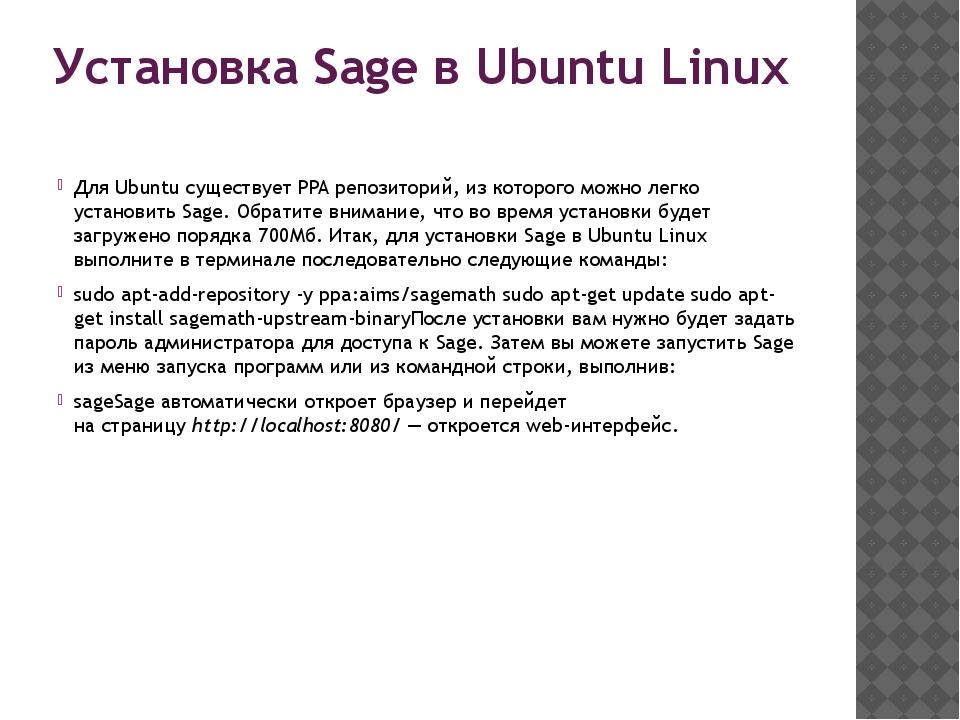 Установка Sage вUbuntu Linux Для Ubuntu существует PPA репозиторий, изкотор...