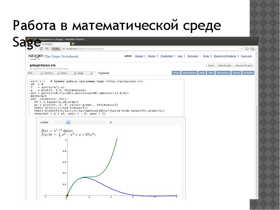Работа в математической среде Sage