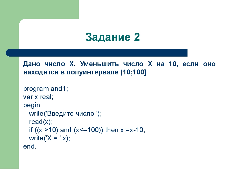 Задание 3 Дано число X. Увеличить число Х на 17, если оно лежит вне полуинтер...