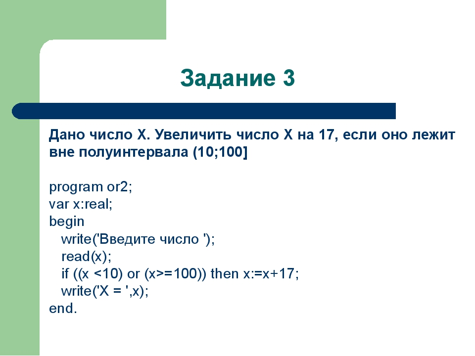 Выводы Основные логические операции Конъюнкция Дизъюнкция Инверсия Вывод: рез...
