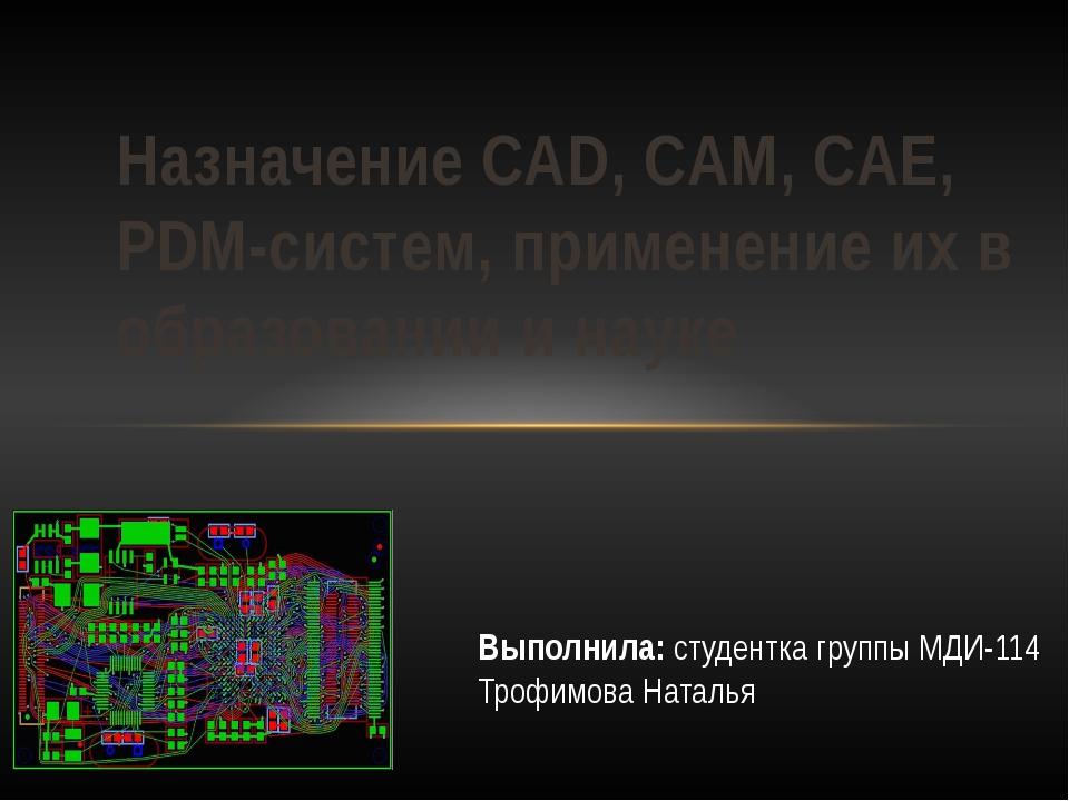Назначение CAD, CAM, CAE, PDM-систем, применение их в образовании и науке Вып...