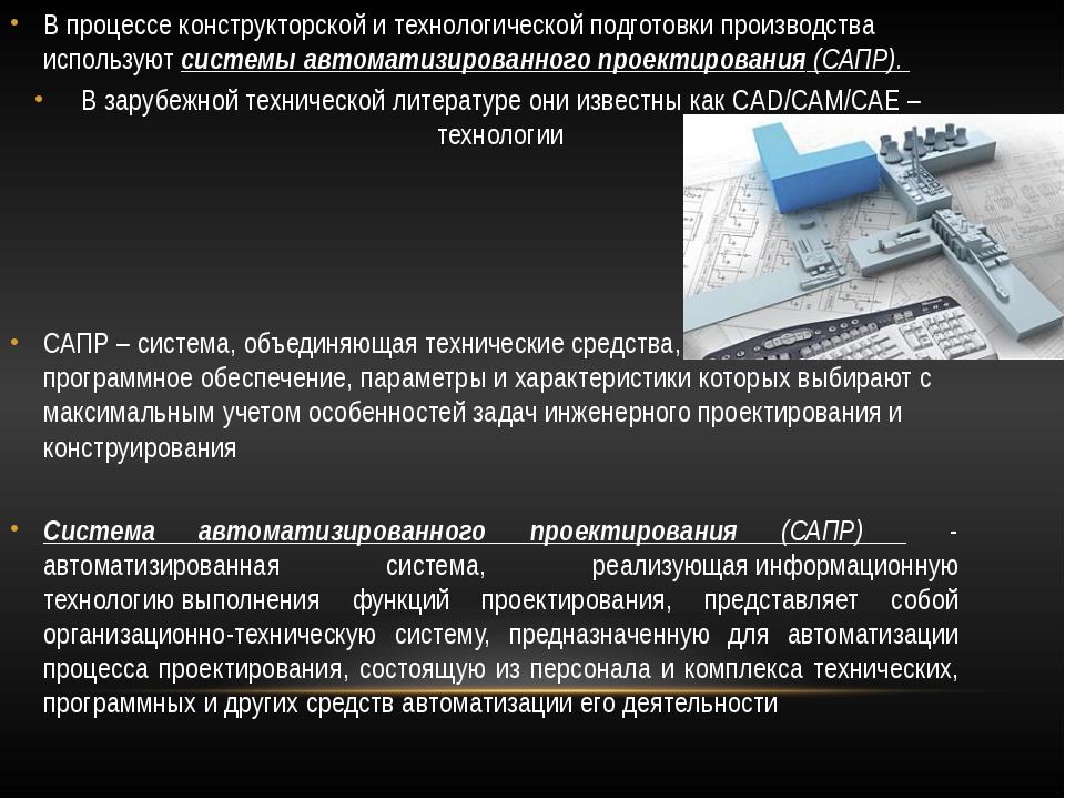 В процессе конструкторской и технологической подготовки производства использу...