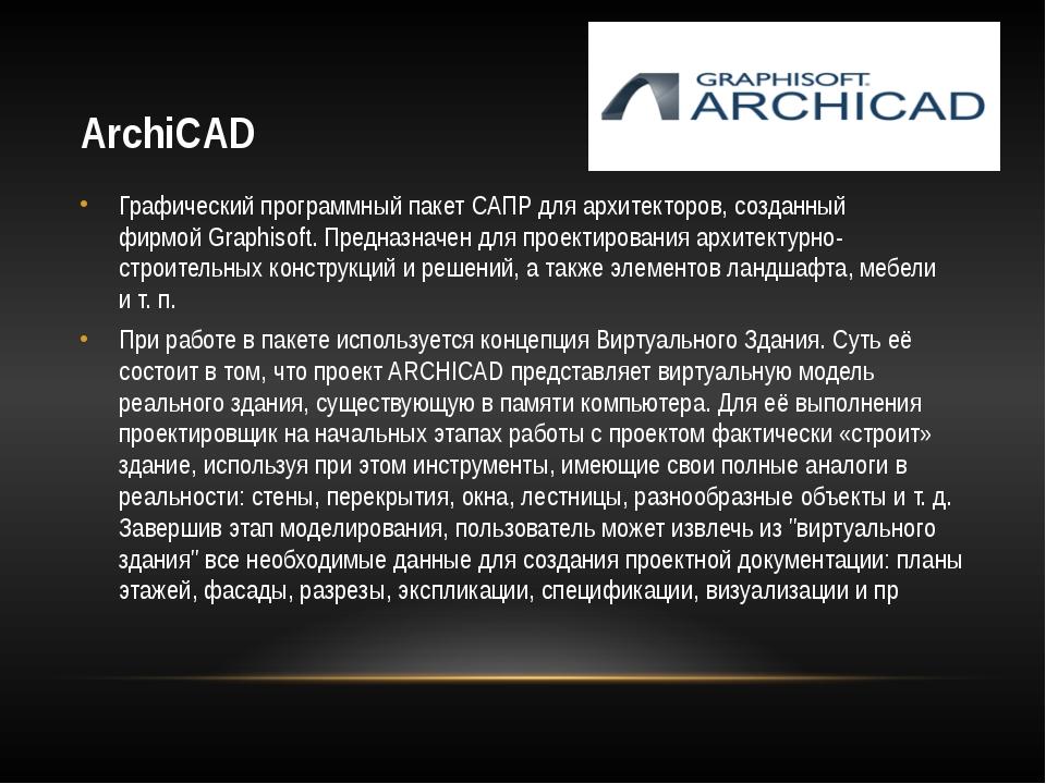 ArchiCAD Графический программный пакетСАПРдляархитекторов, созданный фирмо...