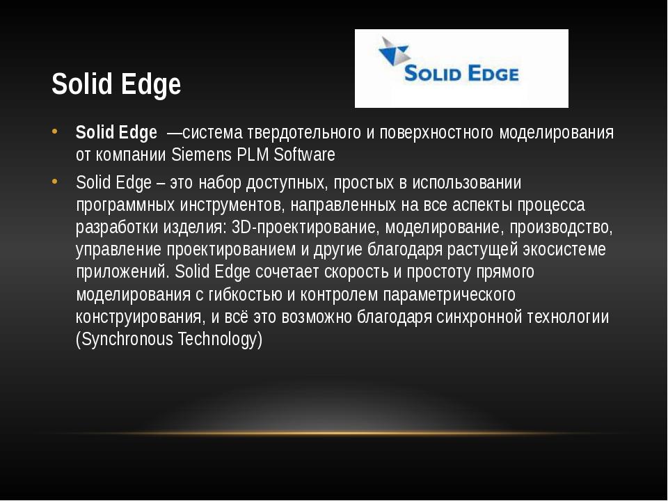 Solid Edge Solid Edge—система твердотельного и поверхностного моделирования...